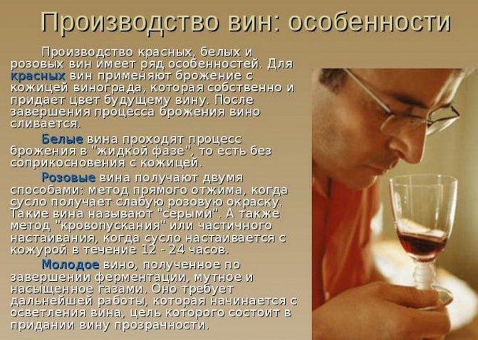 Біле вино: користь і шкода для чоловіків і жінок