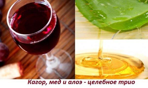 келих вина, мед і лист алое