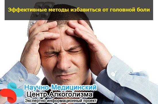 Що робити если после кальяну болить голова