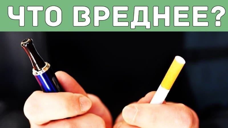 що шкідливіше електронна сигарета або звичайна