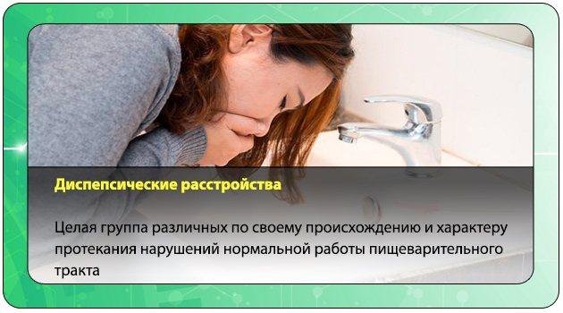 диспепсичні розлади