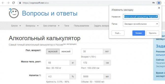 Додавання калькулятора в Chrome