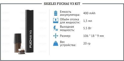 Електронна сигарета Sigelei Fuchai V3 Kit
