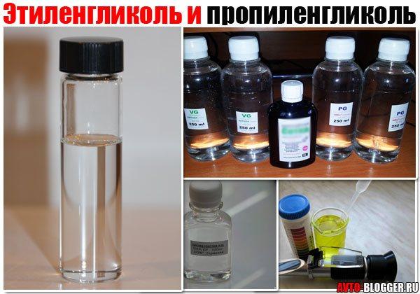 Етиленгліколь і пропіленгліколь