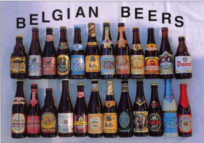 фото марок пива бельгійського виробництва