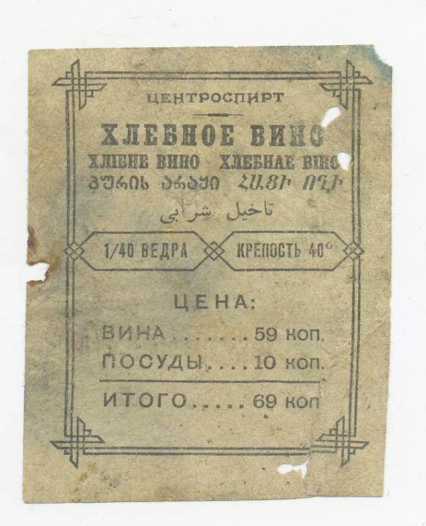 «Хлібне вино», етикетка 1920-х