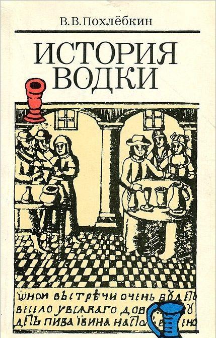 «Історія горілки», видання 1991 р