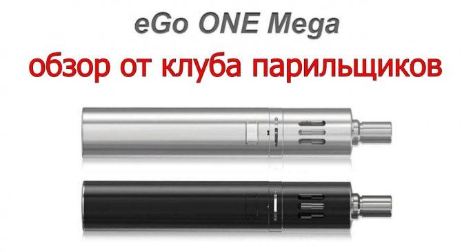 JOYETECH-EGO-ONE-MEGA-elektronka фотографія