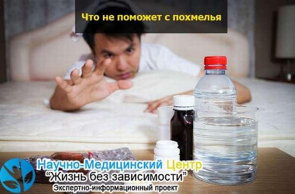 Як НЕ хворіти з Похмілля вранці