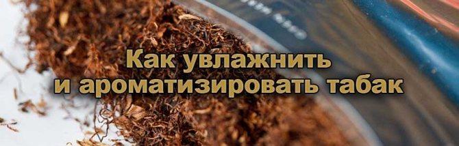 Як зволожіті и ароматізуваті тютюн