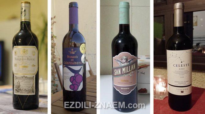 червоні вина Испании, Які можна купуваті в супермаркетах