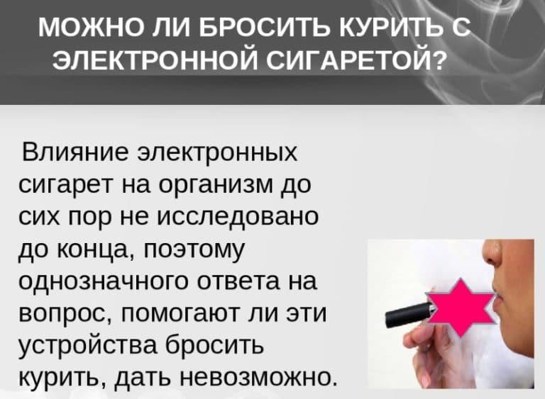 Чи можна вагітним електронну сигарету
