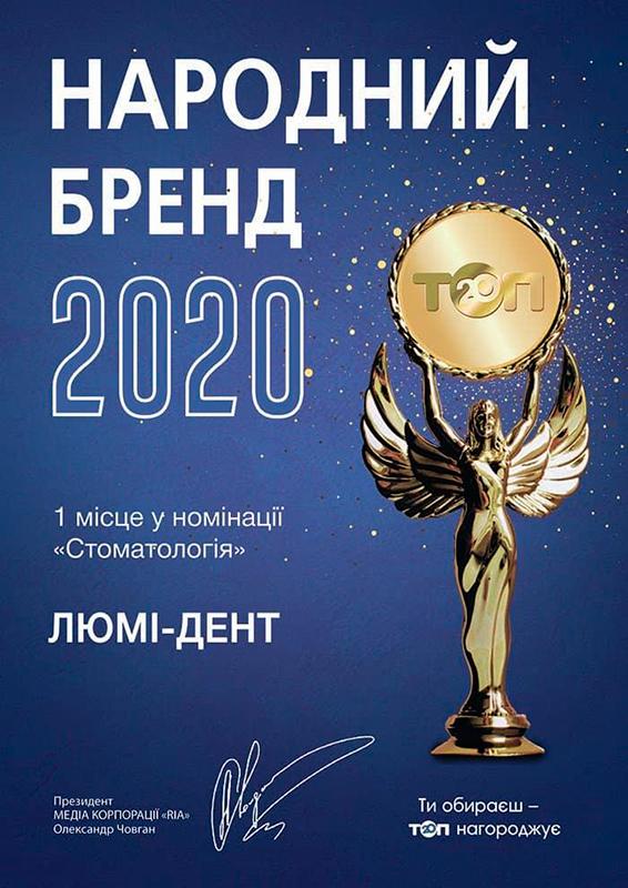 Одна из многочисленных наград стоматологической клиники ЛюмиДент (г. Киев)