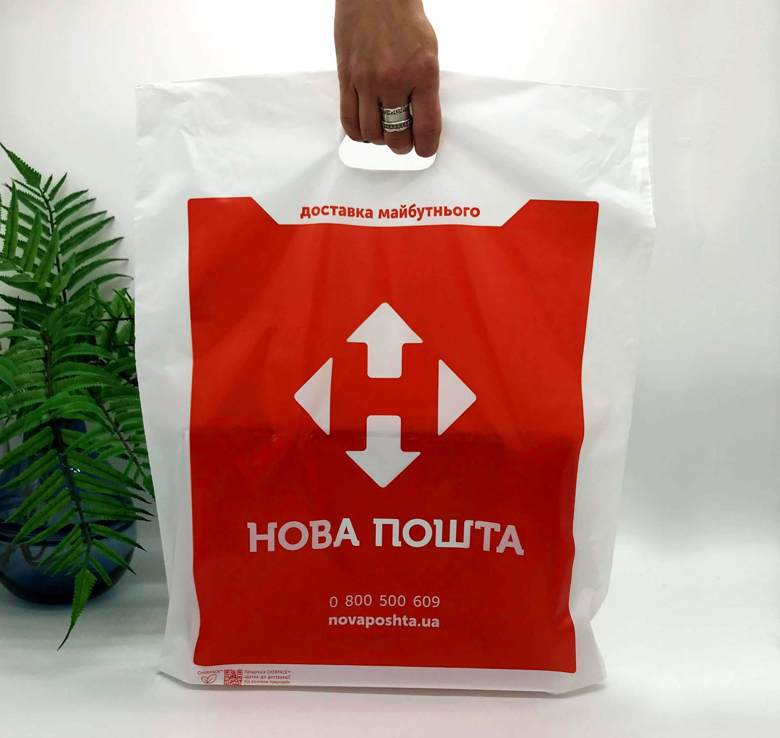 Логотип на пакете «Новая почта»