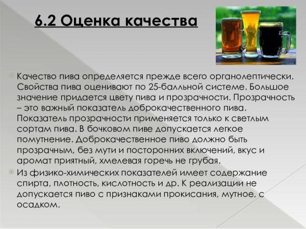 оцінка якості пива