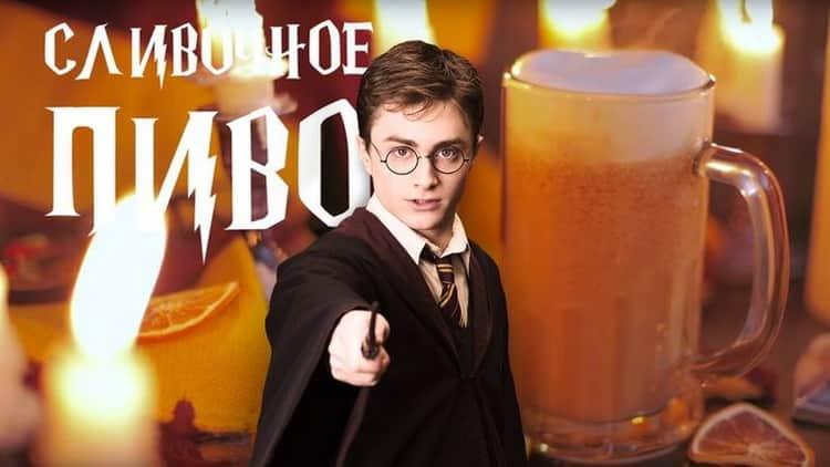 Рецепти напоїв з Гаррі Поттера