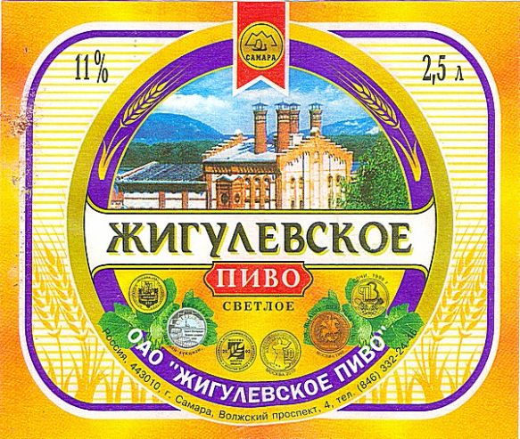 Найміцніше пиво в россии скільки градусів