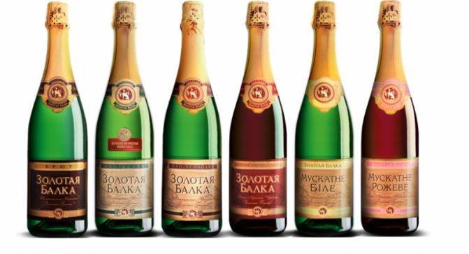 Шампанське Золота Балка