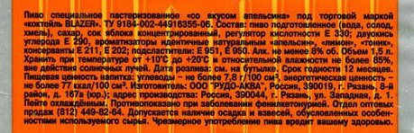Склад Блейзера Апельсин (orange)