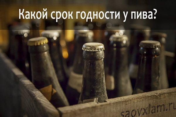 Термін зберігання домашнього пива.  Скільки часу в Домашніх условиях зберігається пиво: розливне, Пляшкова, «живе», домашнє.  Чим відрізняється Придатність від зберігання