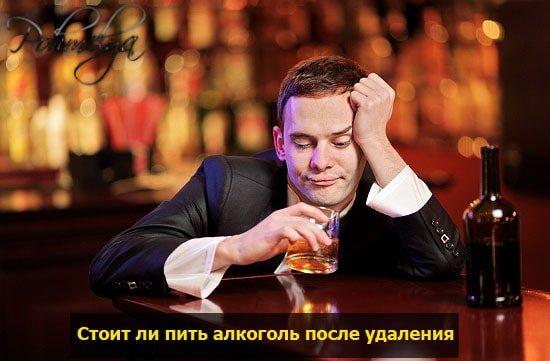 Жовчній міхур и алкоголь