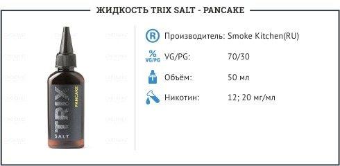 Рідина Trix Salt - Pancake